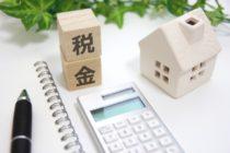 改築する前に知っておきたい!家をリフォームすると固定資産税は上がるの?